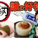 【鬼滅の刃】アニメクイズ 誰の好物? 全16問 映画 無限列車 Demon Slayer Kimetsu no Yaiba Anime quiz Whose favorite? Mugen train