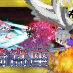 【めつクラ #17】〈 マイクラ 鬼滅の刃MOD で遊ぶぞ! 【マインクラフトMOD】