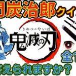 【鬼滅の刃】アニメクイズ  竈門炭治郎クイズ なんでもクイズ 全18問 無限列車大ヒット Demon Slayer Kimetsu no Yaiba 漫画 Anime quiz パーツ・プロフィール等