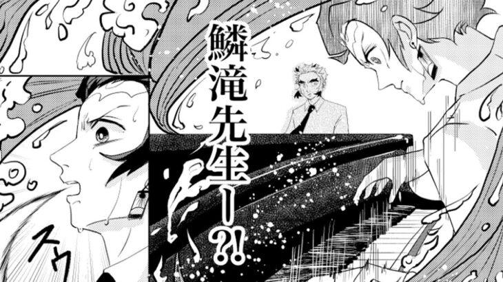 【鬼滅の刃漫画】鬼滅の刃アニメシーズン2  # 74