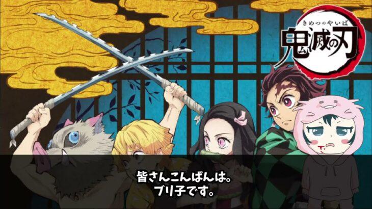 アニメ第2期「遊郭編」の見どころ!あらすじ!【鬼滅の刃】【ネタバレあり】