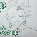 鬼滅の刃 竈門炭治郎(たんじろう)【簡単なイラストの描き方】ゆっくり解説 #2 | Drawing Kanao – Demon Slayer