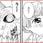 【鬼滅の刃漫画】 超かわいい軍隊2021年 #105