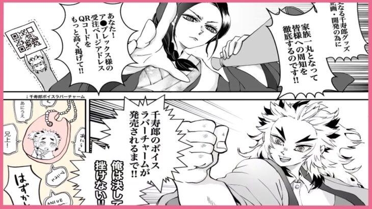 【鬼滅の刃漫画】 超かわいい軍隊2021年 #107