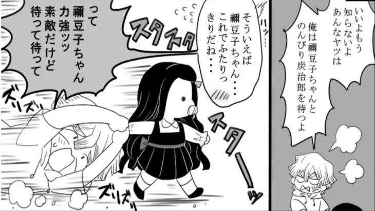 【鬼滅の刃漫画】 超かわいい軍隊2021年 #146