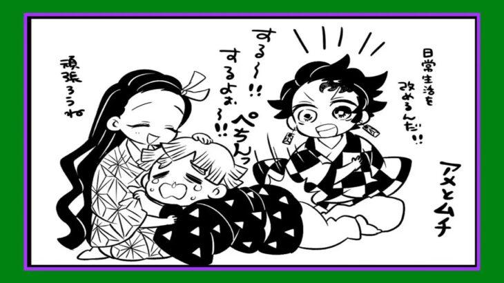 【鬼滅の刃漫画】 超かわいい軍隊2021年 #153