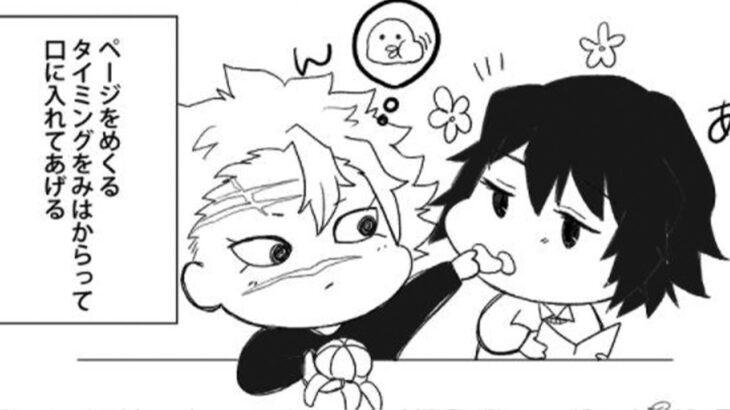【鬼滅の刃漫画2021】かわいいかまぼこ隊 #3012