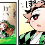 【鬼滅の刃漫画】かわいいかまぼこ隊 2021 #87