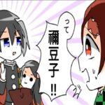 【鬼滅の刃漫画】かわいいかまぼこ隊 2021 #88
