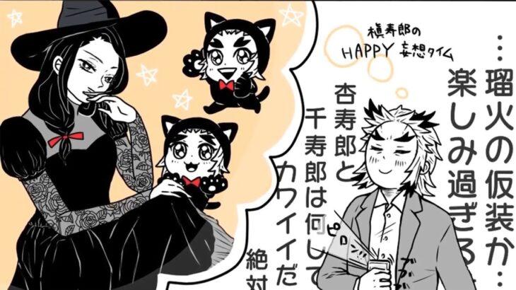 【鬼滅の刃漫画】かわいいかまぼこ隊 2021 #90