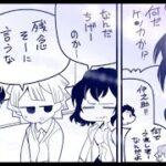 【鬼滅の刃漫画】かわいいかまぼこ隊 2021 #94