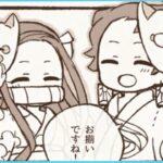 【鬼滅の刃漫画】 超かわいい軍隊2021年 #96