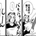 【鬼滅の刃漫画】かわいいかまぼこ隊 2021#1633