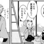 【鬼滅の刃漫画】かわいいかまぼこ隊 2021#1636