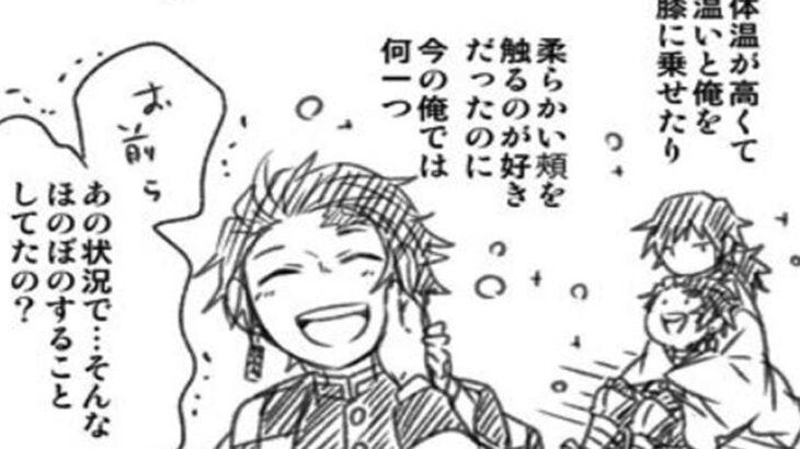 【鬼滅の刃漫画】かわいいかまぼこ隊 2021#1650