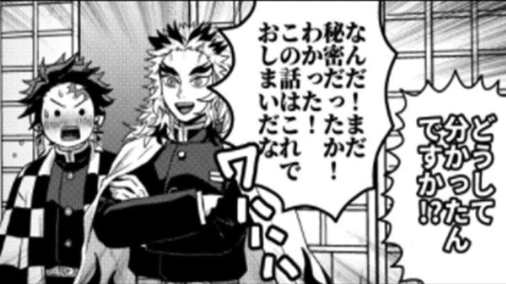 【鬼滅の刃漫画】かわいいかまぼこ隊 2021#1663
