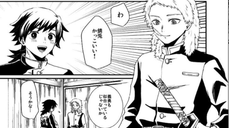 【鬼滅の刃漫画】かわいいかまぼこ隊 2021#1664