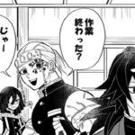 【鬼滅の刃漫画】かわいいかまぼこ隊 2021#1667