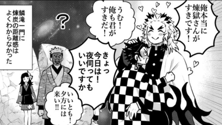 【鬼滅の刃漫画】かわいいかまぼこ隊 2021#1669