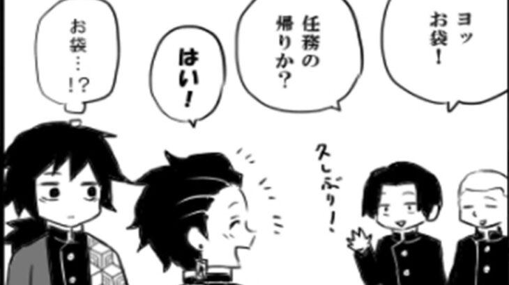 【鬼滅の刃漫画】かわいいかまぼこ隊 2021#1684