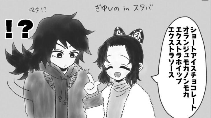 【鬼滅の刃漫画】かわいいかまぼこ隊 2021#1688