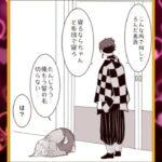 【鬼滅の刃漫画】かわいいかまぼこ隊 2021~1700