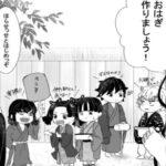 【鬼滅の刃漫画】かわいいかまぼこ隊 2021#1712
