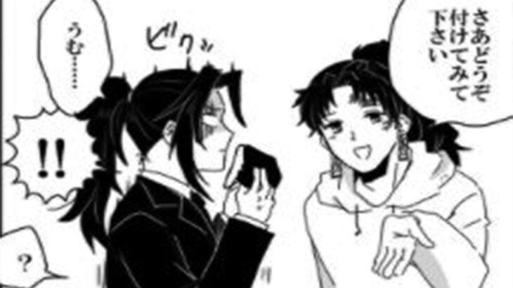 【鬼滅の刃漫画2021】かわいいかまぼこ隊#3030