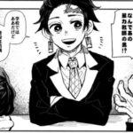 【鬼滅の刃漫画2021】かわいいかまぼこ隊#3041