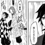 【鬼滅の刃漫画2021】かわいいかまぼこ隊#3046