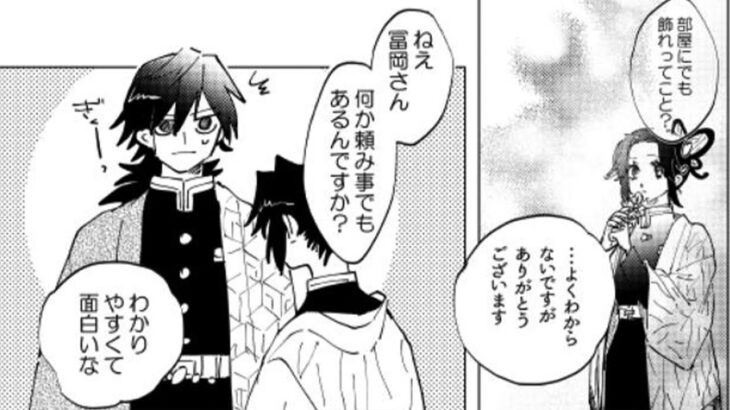 【鬼滅の刃漫画2021】かわいいかまぼこ隊#3049