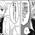 【鬼滅の刃漫画2021】かわいいかまぼこ隊#3058