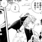 【鬼滅の刃漫画2021】かわいいかまぼこ隊#3066