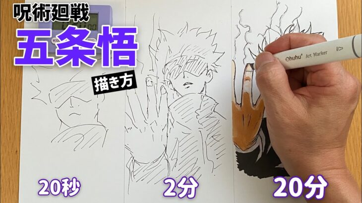 五条悟のイラスト描いてみた!【呪術廻戦】20秒/2分/20分で描き比べ!How to draw Satoru Gojo
