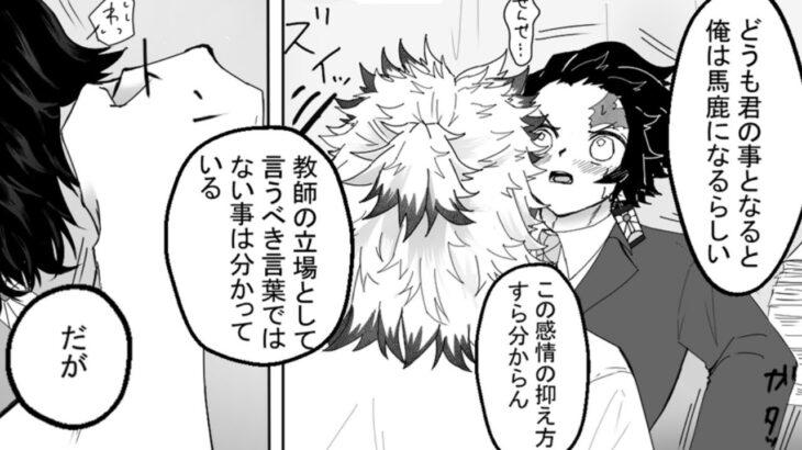 【鬼滅の刃漫画】不思議な物語 [208]