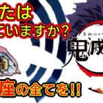 【鬼滅の刃】アニメクイズ  猗窩座限定なんでもクイズ 全20問 無限列車大ヒット Demon Slayer Kimetsu no Yaiba Akaza Anime quiz パーツ・プロフィール等
