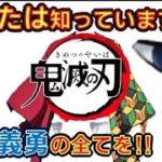 【鬼滅の刃】アニメクイズ  全て知っていますか?冨岡義勇を! 全20問 無限列車大ヒット Demon Slayer Kimetsu no Yaiba 漫画 Anime quiz パーツ・プロフィール等
