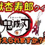 【鬼滅の刃】アニメクイズ  煉獄杏寿郎限定なんでもクイズ 全20問 無限列車大ヒット Demon Slayer Kimetsu no Yaiba Anime quiz パーツ・プロフィール等