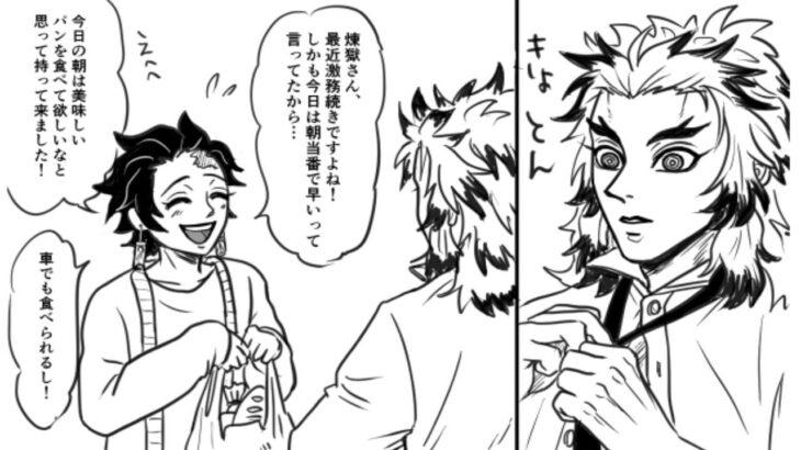 【鬼滅の刃漫画】不思議な物語 [216]