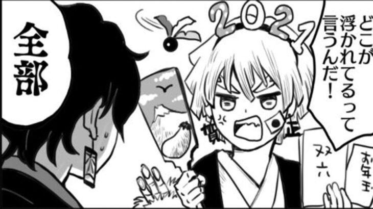 【鬼滅の刃漫画】超かわいい鬼駆除軍との面白い話 #2405