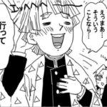 【鬼滅の刃漫画】超かわいい鬼駆除軍との面白い話 #2416