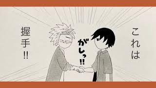 【鬼滅の刃漫画】伊黒小芭内と友達#253