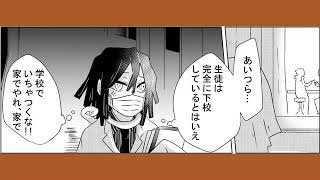 【鬼滅の刃漫画】伊黒小芭内と友達#266