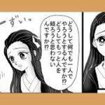 【鬼滅の刃漫画】伊黒小芭内と友達#276