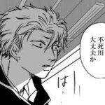 【鬼滅の刃漫画】伊黒小芭内と友達#286