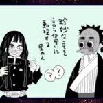 【鬼滅の刃漫画】伊黒小芭内と友達#295