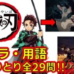 【鬼滅の刃】アニメクイズ キャラ・用語でしりとり全29問 映画 無限列車 Demon Slayer Kimetsu no Yaiba Anime quiz Mugen train Shiritori