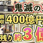 【残り3億】劇場版鬼滅の刃 公開27週目で397億円の記録達成!現在のお客さんの入り方と400億円超えの時期予測