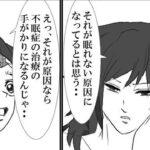 【鬼滅の刃漫画】かわいいかまぼこ隊 #3007