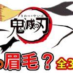【鬼滅の刃】アニメクイズ 誰の眉毛?全30問 鬼・柱隊士 ヒントはキャラの概要 映画 無限列車 Demon Slayer Kimetsu no Yaiba Anime quiz Mugen train